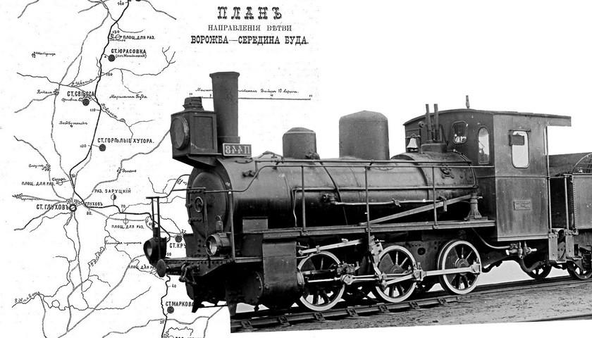 100 неймовірних фактів про Ямпіль: станції «Янпіль» вже 110 років