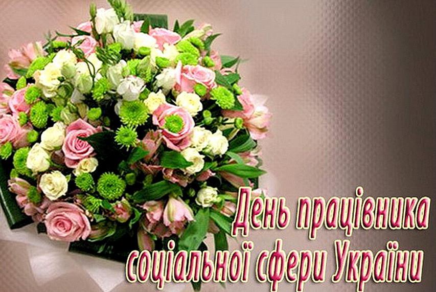 Працівників соціальної сфери Ямпільщини нагородили до професійного свята