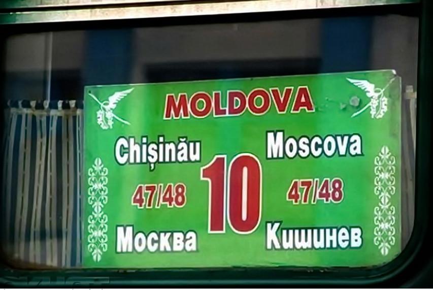 """Потяг """"Кишинів-Москва"""" можуть відмінити"""
